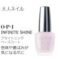 OPI(オーピーアイ) INFINITE SHINE(インフィニット シャイン) ネイルケア IS-T15 ブライトニング ベースコート 色味や黄ばみが気になる爪に