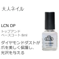 LCN DP トップアンド ベースコート8ml