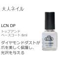 LCN DP トップアンド ベースコート 8ml ダイヤモンドパワー トップコート 強く 美しく 保護 光沢