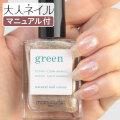 green グリーン ナチュラルネイルカラー ゴールド 31045 15ml 爪にやさしい マニキュア セルフネイル ゴールド ラメ 夏カラー 夏カラー