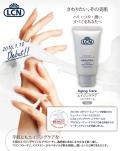【メール便送料無料】【30%OFF】LCN エンジングケア受賞ハンドクリーム 50ml