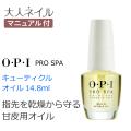 OPI (オーピーアイ) プロスパ ネイル&キューティクルオイル 14.8ml ネイルケア 乾燥 対策 指先 うるおう ささくれ