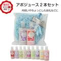 [ギフトセット][母の日に〜]OPI(オーピーアイ) アボジュース ハンド&ボディローション お好きな香りを2つ選べる!ギフトラッピング付き