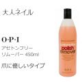 【宅配送料無料】 OPI(オーピーアイ) 除光液 アセトンフリーポリッシュリムーバー 450ml カラー除去 爪にやさしい