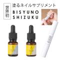 BISYUNO SHIZUKU 美手の雫 塗るネイルサプリメント CLEAN MOIST 2way 爪美容液 爪育成 爪補修 保湿 保護 Ag+配合