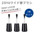 お得セット!ZOYA ゾーヤ ゾヤ Z-ワイド替ブラシ 3P 塗りやすい 筆 zoya セルフネイル にもおすすめ