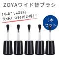 お得セット!ZOYA ゾーヤ ゾヤ Z-ワイド替ブラシ 5P 塗りやすい 筆 zoya セルフネイル にもおすすめ