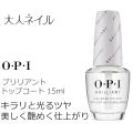 OPI オーピーアイ ブリリアント トップコート NTT37 ツヤ 速乾 マニキュア セルフネイル ネイルデザイン 検定