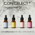CON'CELECT+ コンセレクトプラス オーガニックネイルオイル 10ml 100% 植物由来 成分 爪 すこやか うるおい 保湿 エッシェンシャルオイル ネイルケア オイル