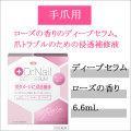 Dr.Nail ドクターネイル DEEP SERUM ディープセラム ローズの香り 6.6m ネイルケア 補修