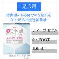 Dr.Nail ドクターネイル DEEP SERUM ディープセラム for FOOT 6.6m ネイルケア 補修
