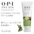 【宅配送料無料】OPI プロスパ プロテクティブ ハンドネイル&キューティクルクリーム 236ml ハンドクリーム 保湿 乾燥対策 潤い ケア