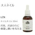 LCN ネイルオイル 50ml 保湿 爪 割れ 二枚爪 すこやか 保つ 保湿 うるおい 爪周り