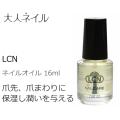 LCN ネイルオイル 16ml 保湿 爪 割れ 二枚爪 すこやか 保つ 保湿 うるおい 爪周り