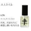 LCN ネイルオイル 8ml 保湿 爪 割れ 二枚爪 すこやか 保つ 保湿 うるおい 爪周り