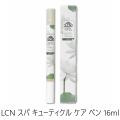 LCN スパ キューティクル ケア ペン 2.1g 保湿 爪 割れ 二枚爪
