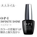 OPI INFINITE SHINE オーピーアイ インフィニット シャイン IS T31 プロステイ グロストップコート 15ml 速乾 持ちUP セルフネイル