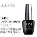 OPI INFINITE SHINE(インフィニット シャイン)  IS-T31 プロステイ グロストップコート