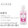 OPI(オーピーアイ) アボジュース ハンド&ボディローション ジャスミン28ml
