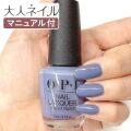 OPI オーピーアイ NL LA09 OPI love DTLA OPI ラブ ダウンタウン LA 15ml ブルー グレー マット マニキュア ポリッシュ ネイル 夏ネイル 夏カラー 冬ネイル 冬カラー