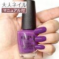 OPI オーピーアイ NL LA11 Violet Visionary バイオレット ビジョナリー 15ml バイオレット パープル マット マニキュア ポリッシュ ネイル 秋ネイル 秋カラー
