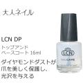 LCN DP トップ アンド ベースコート 16ml ダイヤモンドパワー トップコート 強く 美しく 保護 光沢
