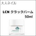 LCN クラック バーム 50ml 潤い 乾燥した肌に フットケア 保湿 肌荒れ 角質