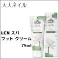 LCN スパ フット クリーム 75ml 潤い 乾燥した肌に フットケア