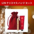 クリスマスプレゼントに LCN エレガント クリスマス ハンドクリーム & ネイルオイル セット ギフト