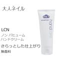 LCN ノン パフューム ハンドクリーム 75ml 保湿 乾燥 手肌 指先 ツヤ 無香料
