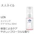 LCN エイジング ケア セラム 50ml 保湿 エキジングケア うるおい ハリ 柔らかい 肌やさしい フローラルの香り。