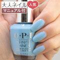 OPI INFINITE SHINE インフィニット シャイン ISL E98 TwoBaroquePearls(トゥ バロック パールズ) 15ml ブルー 水色 ペディキュア 夏ネイル 夏カラー