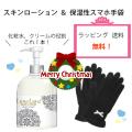 [早割価格]クリスマスギフト【宅配ラッピング送料無料】[ギフトセット]Luna Luva スキンローション300ml&手袋&ギフトラッピング付き