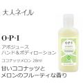 OPI(オーピーアイ) アボジュース ハンド&ボディローション ココナッツメロン28ml