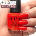 OPI オーピーアイ NL N83 pch lovesong PCH ラブソング 15ml オレンジ パール マニキュア ポリッシュ ネイル 夏ネイル 夏カラー ペディキュア