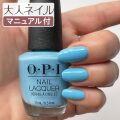OPI オーピーアイ NL N87 maliblue shore マリブルー ショア 15ml ブルー 水色 マット マニキュア ポリッシュ ネイル 夏ネイル 夏カラー ペディキュア