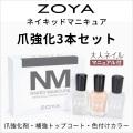 ZOYA ゾーヤ ネイキッドマニキュア メンズキット ネイキッドベース サテンシール ZP784 各15ml 男性 美爪 ナチュラル 自然