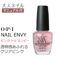国内正規品 OPI(オーピーアイ) ネイルケア ネイルエンビーNL 223 Pink to Envy(ピンク トゥ エンビー)(カラー+爪強化剤)