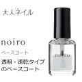 noiro ノイロ クリアベース 11ml 爪に やさしい マニキュア セルフネイル ベースコート 柔軟性 密着性 透明 速乾 カラー長持ち 検定