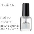 noiro ノイロ トップコートP 11ml 爪に やさしい マニキュア セルフネイル トップコート 光沢 カラー保護 検定