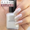noiro ノイロ ネイルカラー P004 11ml 爪に やさしい マニキュア セルフネイル パール ホワイト 検定