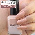 noiro ノイロ ネイルカラー P008 11ml 爪に やさしい マニキュア セルフネイル マット ベージュ 検定