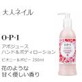 【宅配送料無料】OPI(オーピーアイ) アボジュース ハンド&ボディローション ピオニー&ポピー250ml