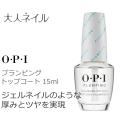 OPI オーピーアイ プランピング トップコート NTT36 ぷっくり ジェル感 厚み ツヤ 検定 マニキュア セルフネイル ネイルデザイン