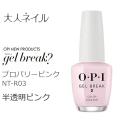 OPI ジェルブレイク ネイルラッカー プロパリー ピンク NTR03 美爪 凹凸 半透明カラー ムラになりにくい