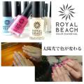ROYAL BEACH ロイヤルビーチ カラーチェンジマニキュア
