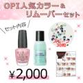 OPI  マニキュアセット(OPI人気カラー&リムーバー)