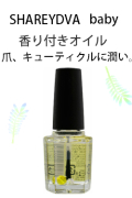 【SHAREYDVA19235】 baby キューティクルオイル シャンパンリリー 7ml