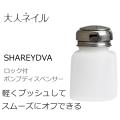 SHAREYDVA シャレドワ ロック付 ポンプディスペンサー 40z 113ml リムーバー容器 便利 除光液容器 検定