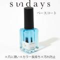 sundays サンデイズ ネイルポリッシュ ベースコート B.01 14ml 保湿タイプ カラー長持ち 美しい発色 爪に 優しい マニキュア N.Y.直輸入 10FREE 発色 セルフネイル 指先 手 きれい